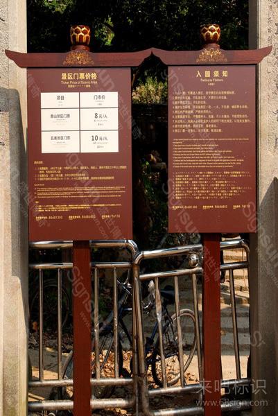 温州茶山风景区标识系统工程_旅游景区系统工程_导视