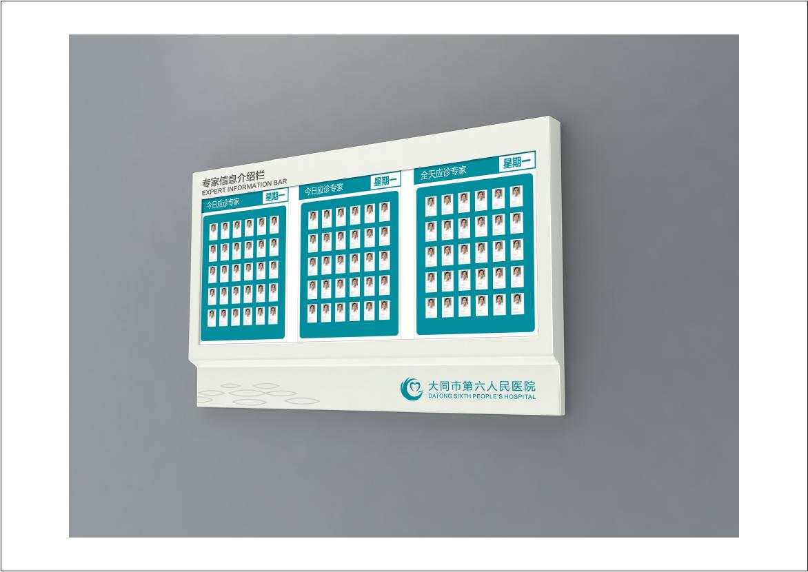 大同第六人民医院标识标牌_指示牌