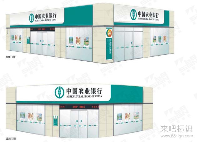 农业银行营业网点标识系统设计方案分享图片