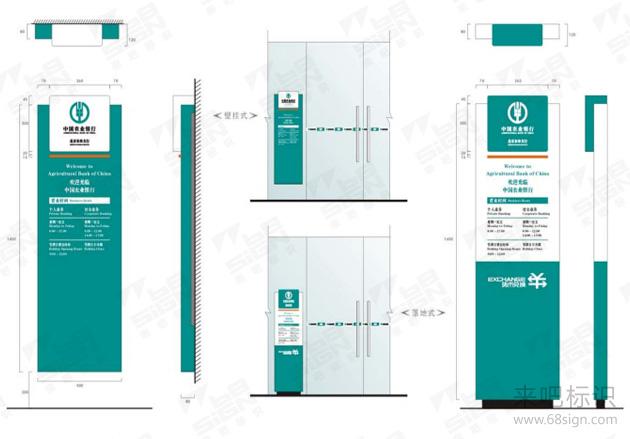 中國農業銀行營業網點標識設計方案