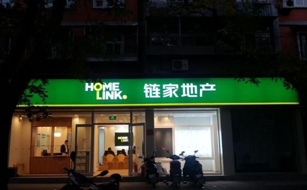 上海链家地产新vi招牌灯箱布制作