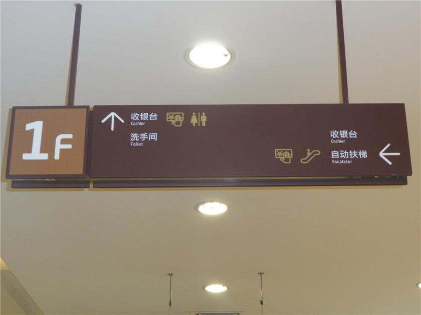 昆明餐饮公司_万达广场导示标识系统_商场导视工程_来吧标识