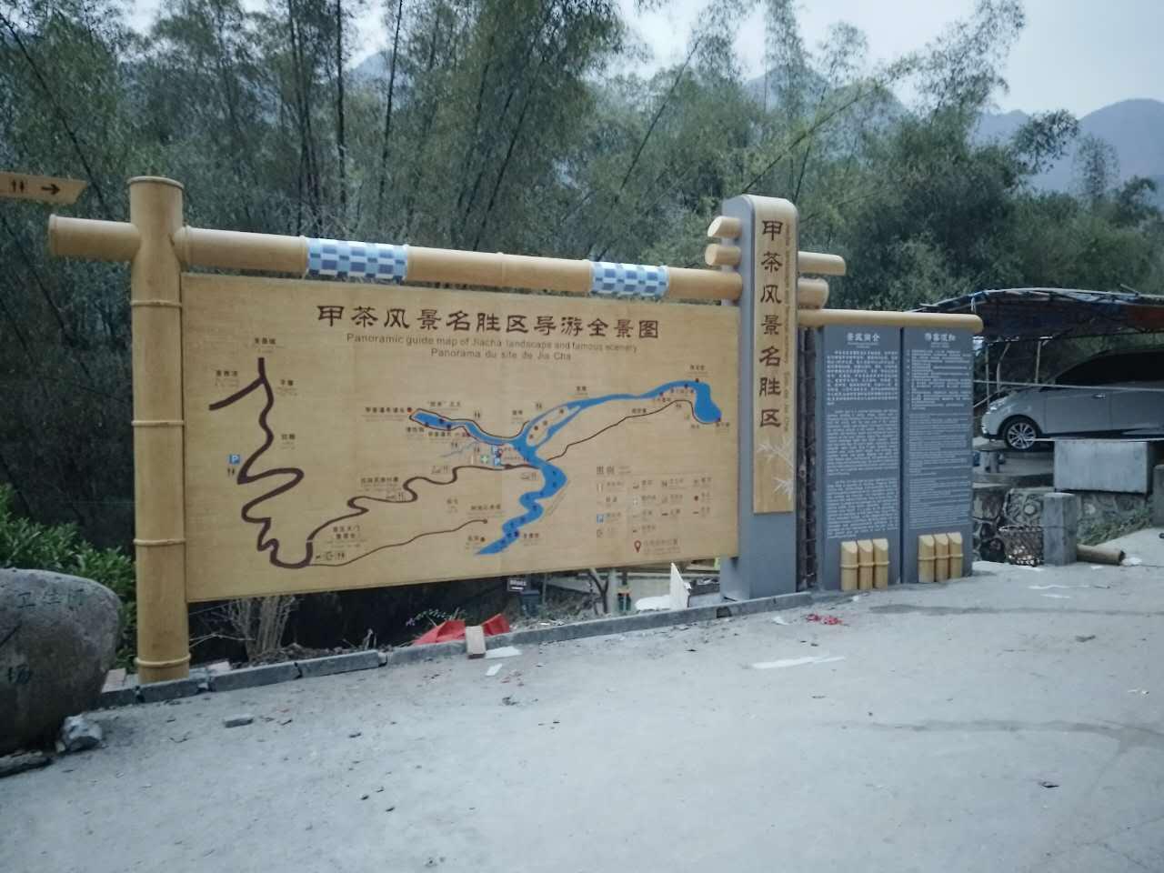 """项目时间:2016年 项目地点:贵州 项目名称:贵州甲茶标识导视系统规划设计制作安装 甲茶景区属国家级风景名胜区,位于贵州省平塘县甲茶镇甲茶村,距县城45公里,总面积45.1平方公里,核心景区约14.6平方公里,最低海拔402米,主要以瀑布、奇竹、沙滩和亚热带南国风光为主要特色,享有""""甲茶风光赛桂林""""之美誉。甲茶景区共有景物景观20余个,包括甲茶瀑布、水上森林、清恬园、竹溪、燕子洞、拉抹民族村寨、九曲十八湾、拉七峡谷、八贡河谷等景点,其中以独特的瀑布令人称奇,以秀丽俊美的亚热带南国"""